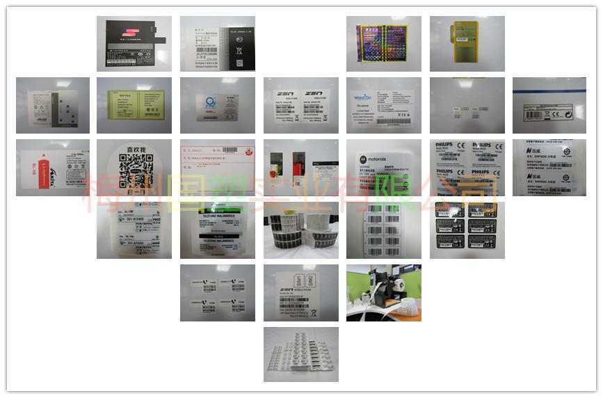 国塑印刷条形码标签样品展示