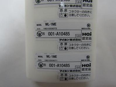 日本条码标签