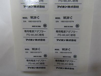 日本客户条形码