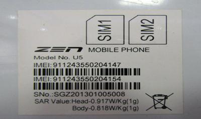 电池条码标签贴纸
