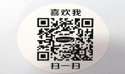 康维他二维条形码标签