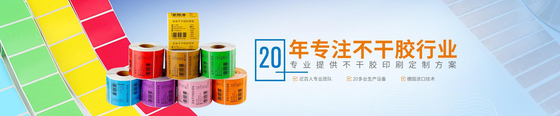 国塑20年专注不干胶行业 专业提供不干胶印刷定制方案