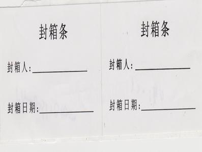 封箱条标签