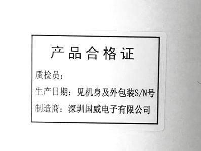 产品合格证标签