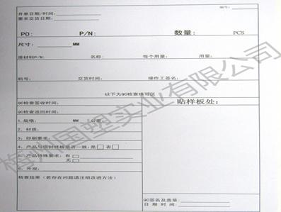 国塑生产工艺单