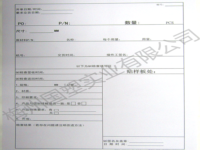 国塑印刷生产工艺单