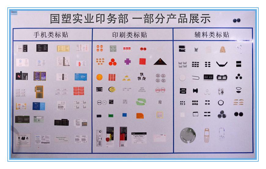 国塑实业公司产品展示二