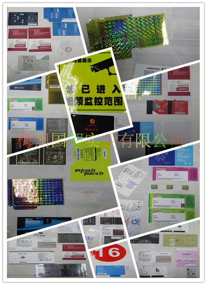 国塑实业公司产品展示