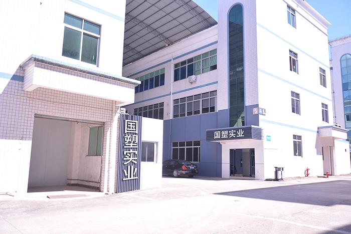 梅州国塑实业有限公司